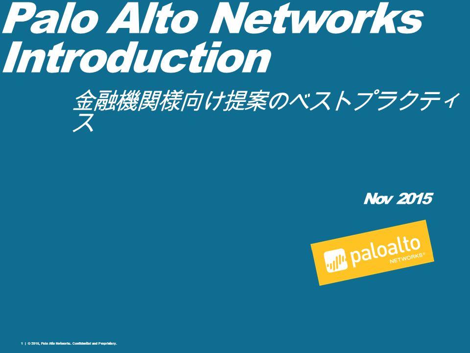 1 | © 2015, Palo Alto Networks. Confidential and Proprietary.
