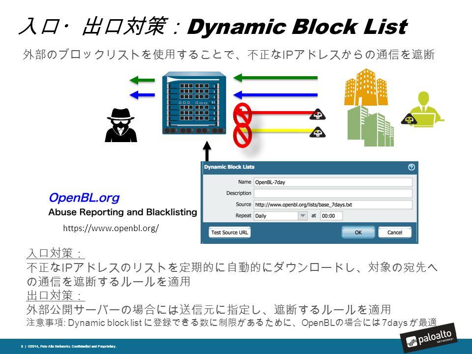 入口・出口対策: Dynamic Block List 8 | ©2014, Palo Alto Networks.