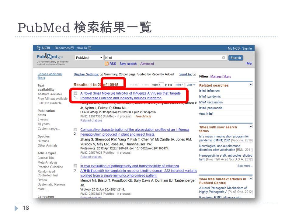 PubMed 検索結果一覧 18