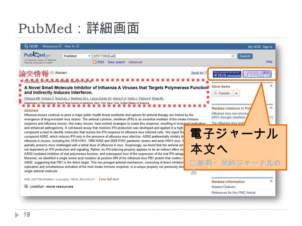 PubMed :詳細画面 19 電子ジャーナル 本文へ ※無料・契約ジャーナルの み