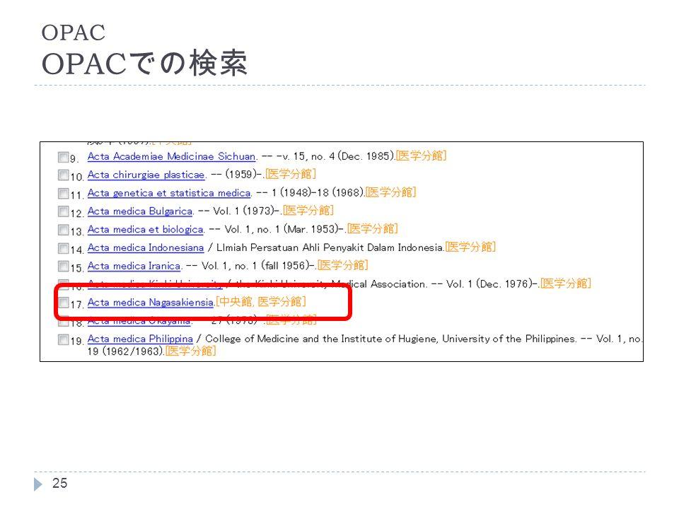 OPAC OPAC での検索 25