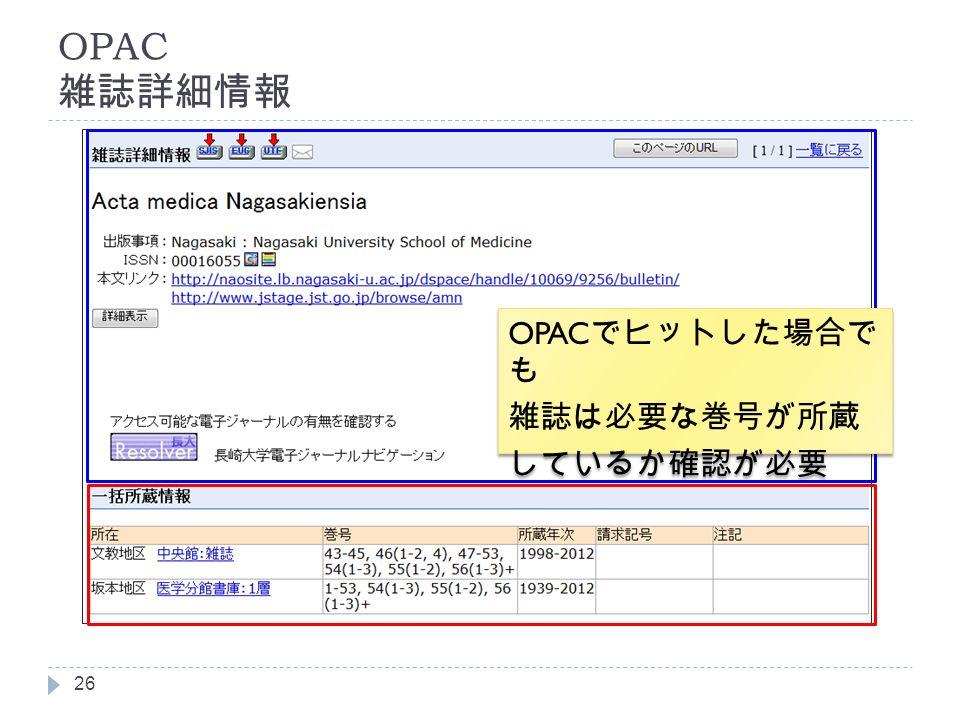 OPAC 雑誌詳細情報 OPAC でヒットした場合で も 雑誌は必要な巻号が所蔵 しているか確認が必要 OPAC でヒットした場合で も 雑誌は必要な巻号が所蔵 しているか確認が必要 26