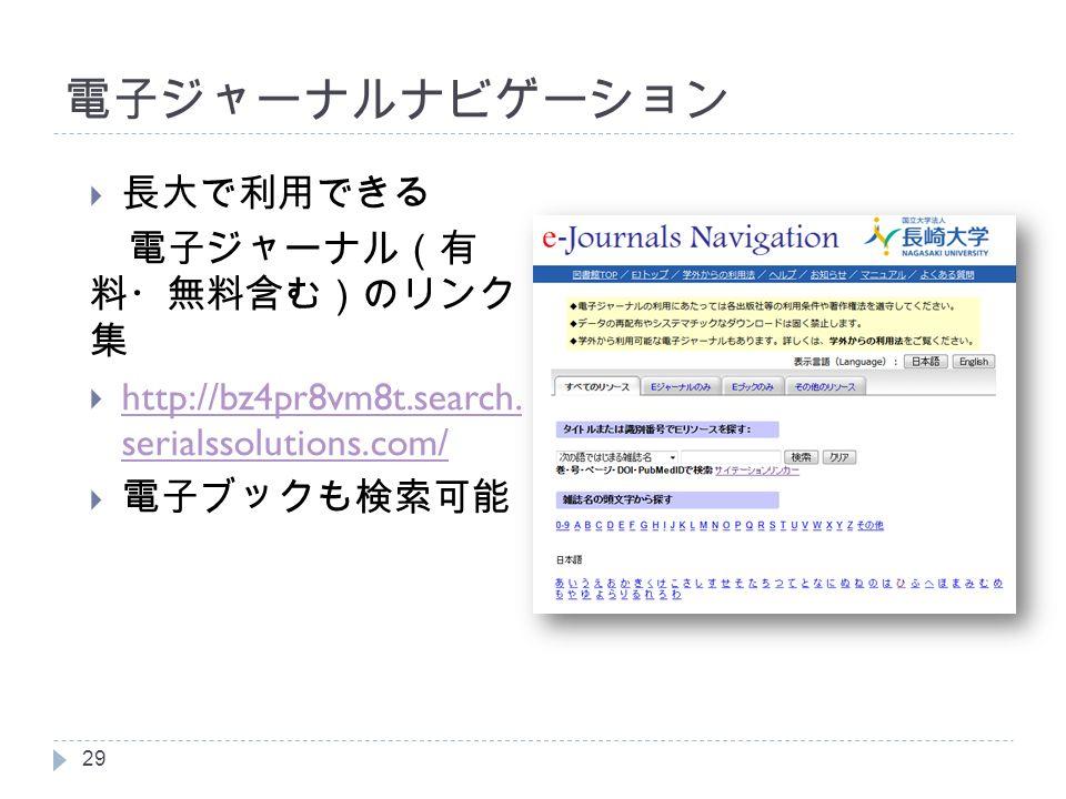 電子ジャーナルナビゲーション 29  長大で利用できる 電子ジャーナル(有 料・無料含む)のリンク 集  http://bz4pr8vm8t.search.
