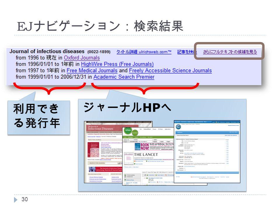 EJ ナビゲーション:検索結果 利用でき る発行年 ジャーナル HP へ 30