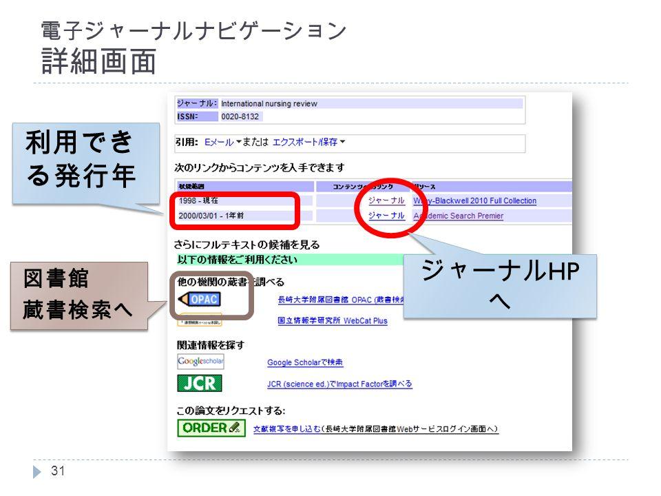 電子ジャーナルナビゲーション 詳細画面 31 図書館 蔵書検索へ 図書館 蔵書検索へ 利用でき る発行年 ジャーナル HP へ