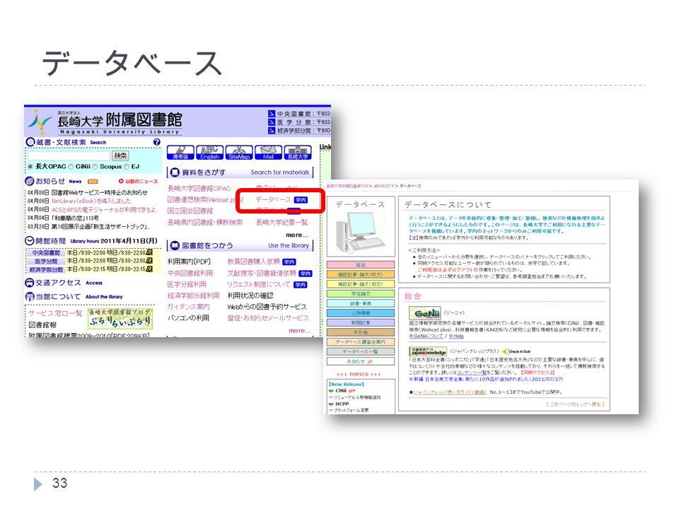 データベース 33