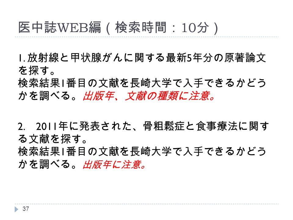 医中誌 WEB 編(検索時間: 10 分) 1.