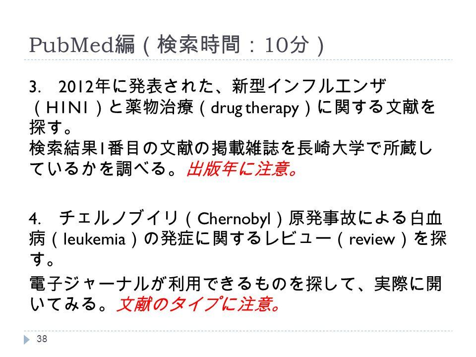 PubMed 編(検索時間: 10 分) 3.