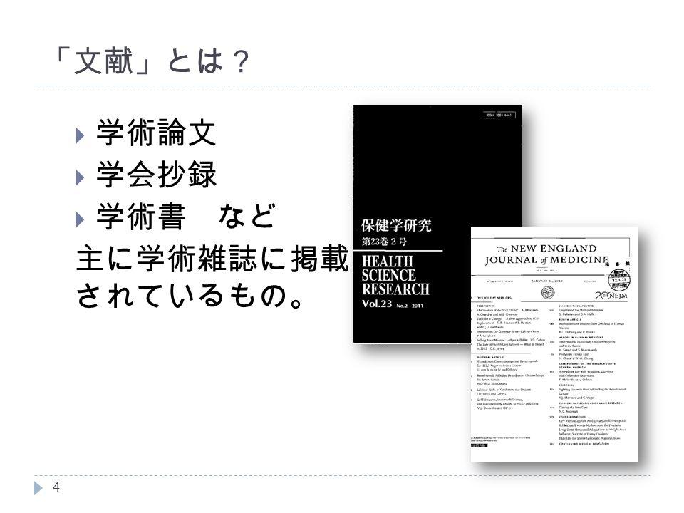 「文献」とは?  学術論文  学会抄録  学術書 など 主に学術雑誌に掲載 されているもの。 4