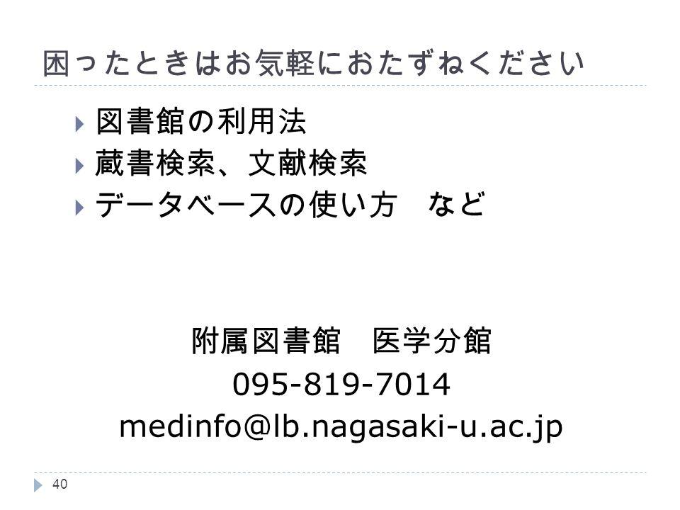 困ったときはお気軽におたずねください  図書館の利用法  蔵書検索、文献検索  データベースの使い方 など 40 附属図書館 医学分館 095-819-7014 medinfo@lb.nagasaki-u.ac.jp