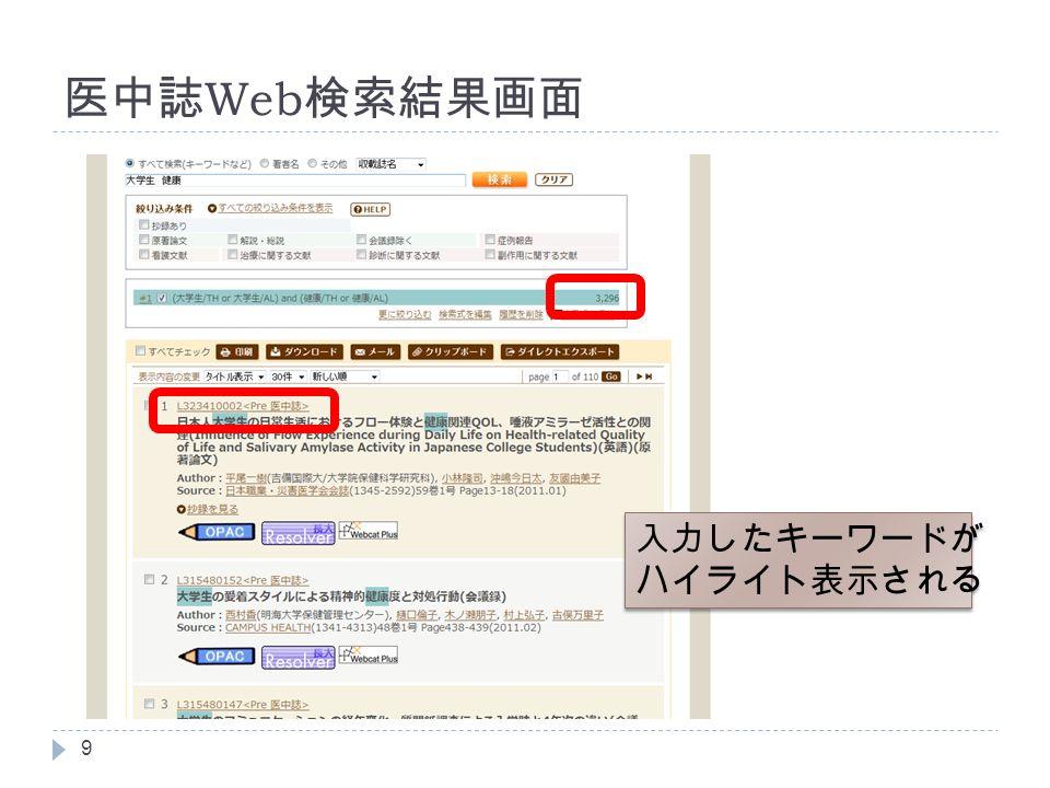 医中誌 Web 検索結果画面 入力したキーワードが ハイライト表示される 入力したキーワードが ハイライト表示される 9