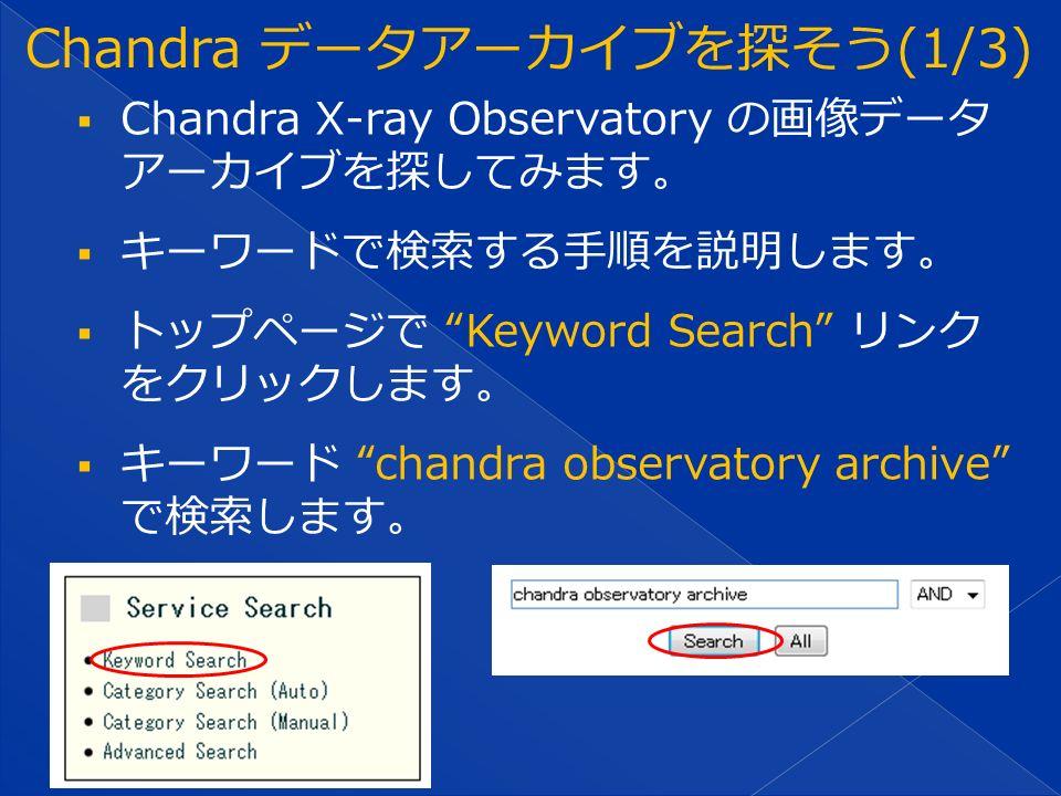  Chandra X-ray Observatory の画像データ アーカイブを探してみます。  キーワードで検索する手順を説明します。  トップページで Keyword Search リンク をクリックします。  キーワード chandra observatory archive で検索します。