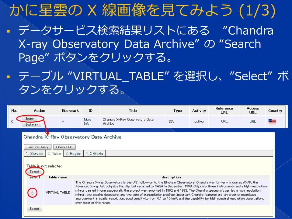  データサービス検索結果リストにある Chandra X-ray Observatory Data Archive の Search Page ボタンをクリックする。  テーブル VIRTUAL_TABLE を選択し、 Select ボ タンをクリックする。