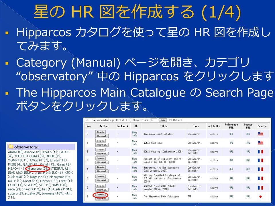  Hipparcos カタログを使って星の HR 図を作成し てみます。  Category (Manual) ページを開き、カテゴリ observatory 中の Hipparcos をクリックします。  The Hipparcos Main Catalogue の Search Page ボタンをクリックします。