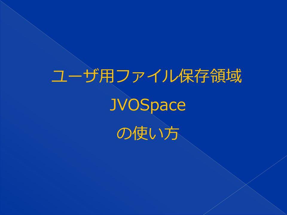 ユーザ用ファイル保存領域 JVOSpace の使い方