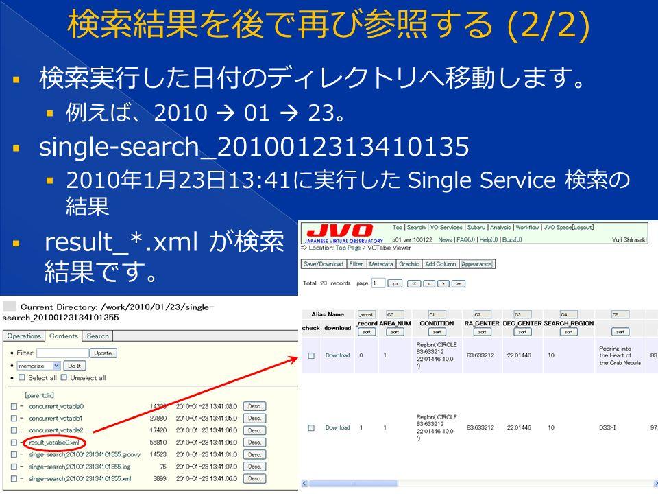  検索実行した日付のディレクトリへ移動します。  例えば、2010  01  23。  single-search_2010012313410135  2010年1月23日13:41に実行した Single Service 検索の 結果  result_*.xml が検索 結果です。
