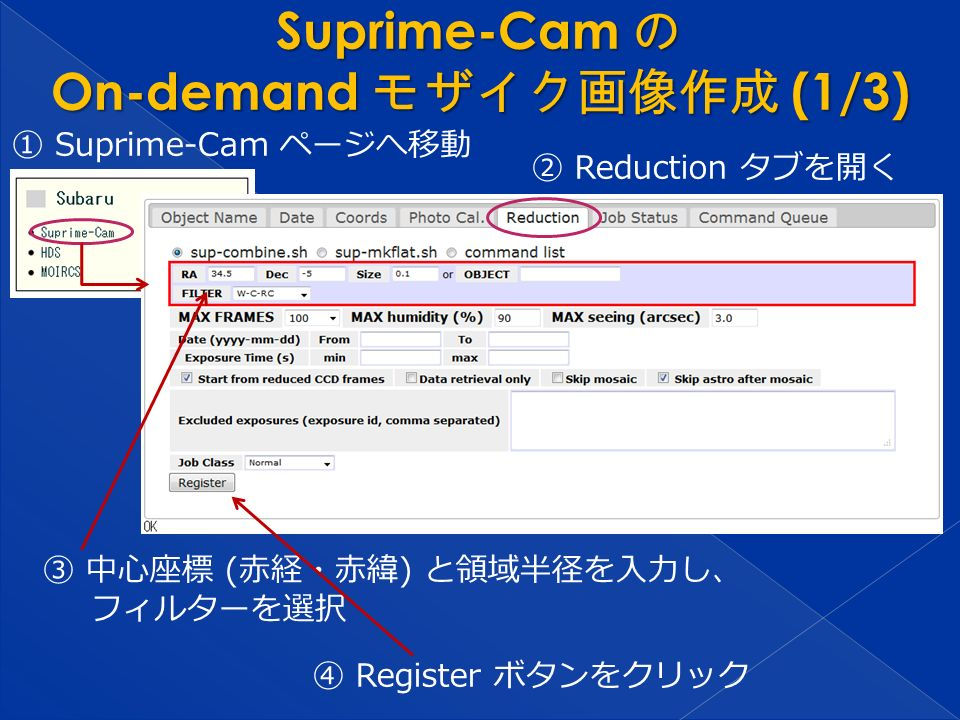 ① Suprime-Cam ページへ移動 ② Reduction タブを開く ③ 中心座標 (赤経・赤緯) と領域半径を入力し、 フィルターを選択 ④ Register ボタンをクリック