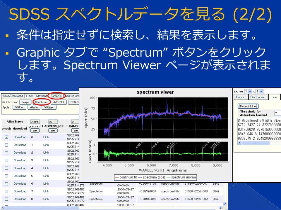  条件は指定せずに検索し、結果を表示します。  Graphic タブで Spectrum ボタンをクリック します。Spectrum Viewer ページが表示されま す。