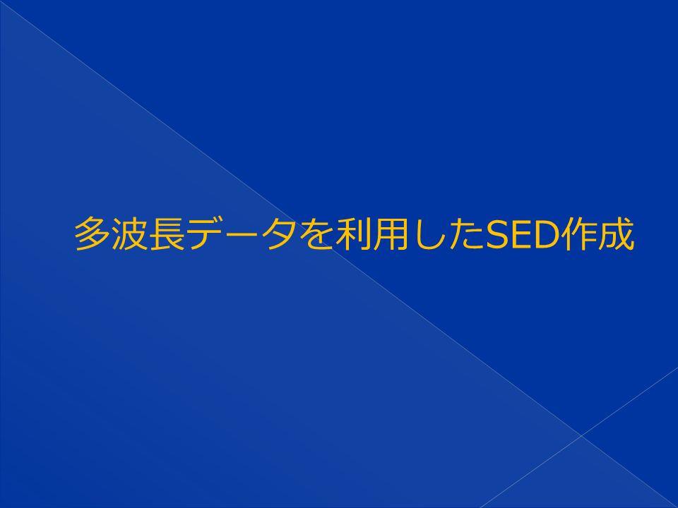 多波長データを利用したSED作成