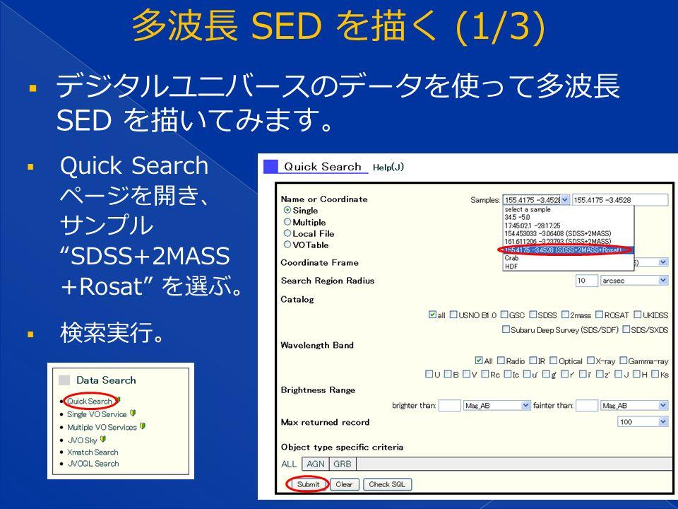  デジタルユニバースのデータを使って多波長 SED を描いてみます。  Quick Search ページを開き、 サンプル SDSS+2MASS +Rosat を選ぶ。  検索実行。
