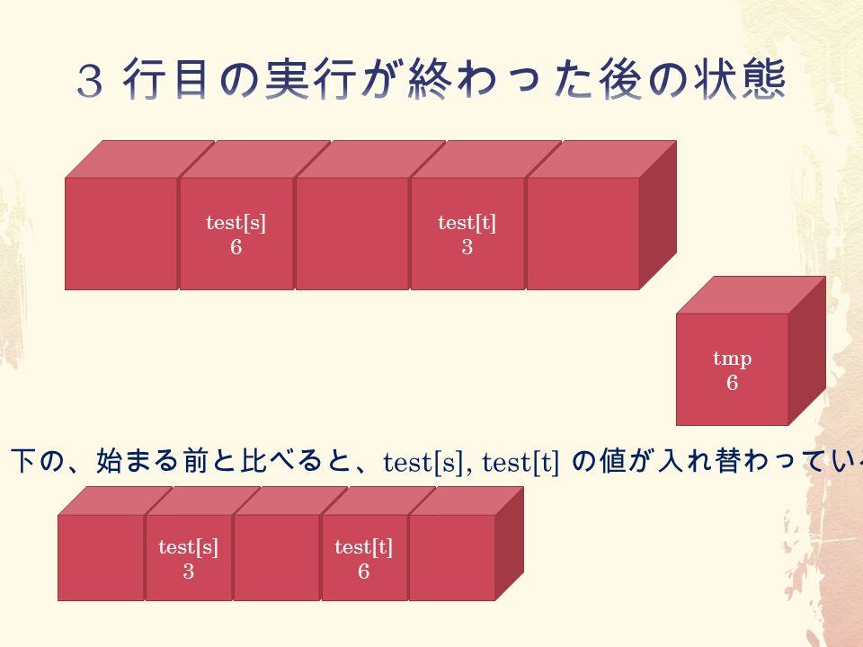 tmp 6 test[s] 6 test[t] 3 test[s] 3 test[t] 6 下の、始まる前と比べると、 test[s], test[t] の値が入れ替わっている
