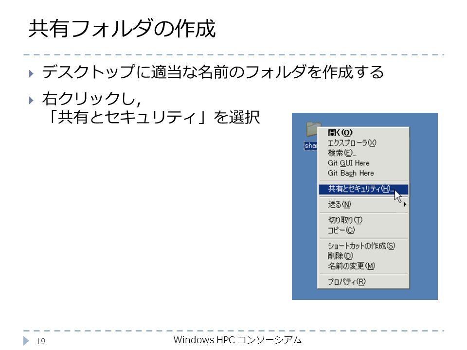 共有フォルダの作成 Windows HPC コンソーシアム 19  デスクトップに適当な名前のフォルダを作成する  右クリックし, 「共有とセキュリティ」を選択