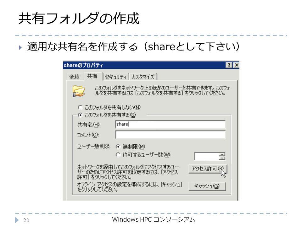 共有フォルダの作成 Windows HPC コンソーシアム 20  適用な共有名を作成する(shareとして下さい)