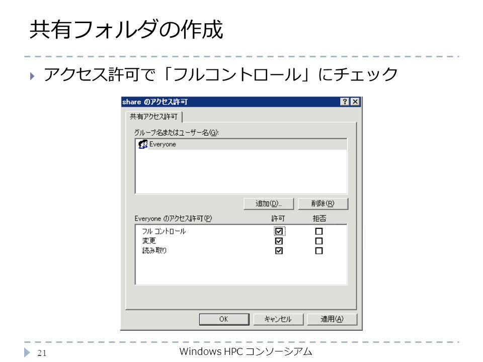 共有フォルダの作成 Windows HPC コンソーシアム 21  アクセス許可で「フルコントロール」にチェック