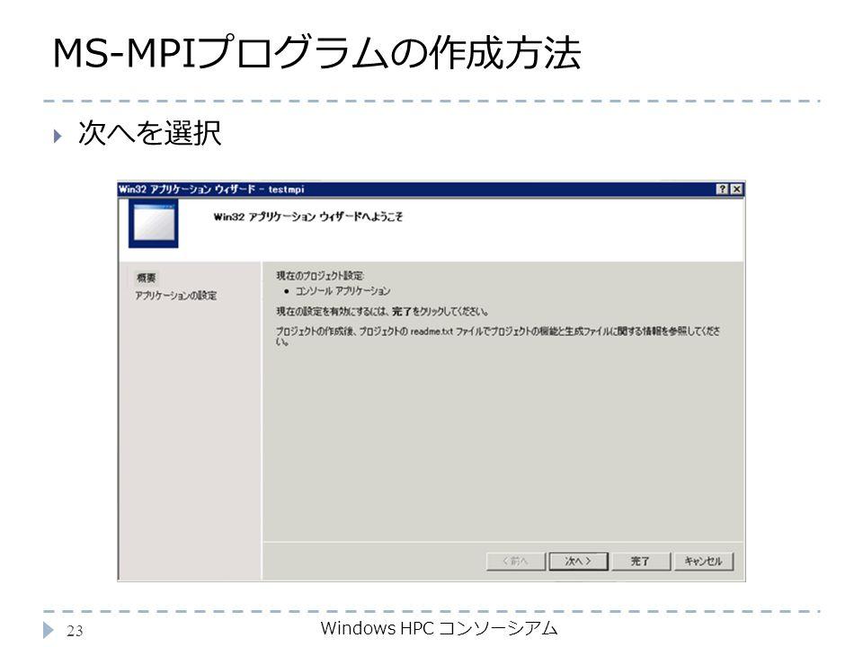 MS-MPIプログラムの作成方法 Windows HPC コンソーシアム 23  次へを選択