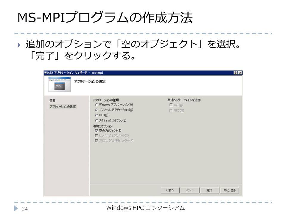 MS-MPIプログラムの作成方法 Windows HPC コンソーシアム 24  追加のオプションで「空のオブジェクト」を選択。 「完了」をクリックする。