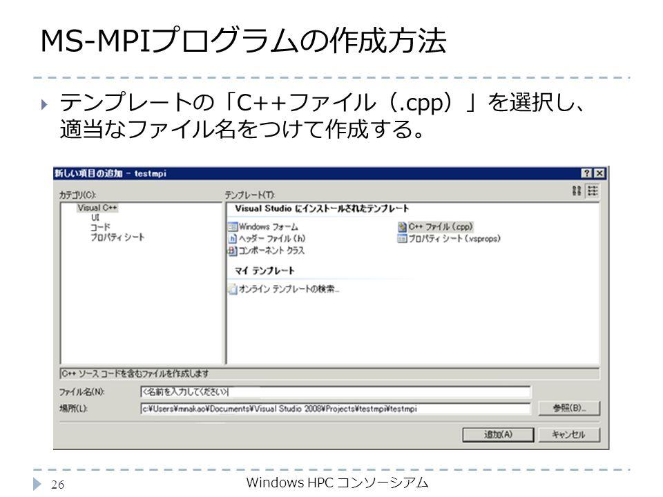 MS-MPIプログラムの作成方法 Windows HPC コンソーシアム 26  テンプレートの「C++ファイル(.cpp)」を選択し、 適当なファイル名をつけて作成する。