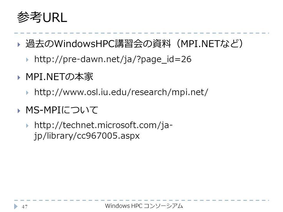 参考URL Windows HPC コンソーシアム 47  過去のWindowsHPC講習会の資料(MPI.NETなど)  http://pre-dawn.net/ja/ page_id=26  MPI.NETの本家  http://www.osl.iu.edu/research/mpi.net/  MS-MPIについて  http://technet.microsoft.com/ja- jp/library/cc967005.aspx