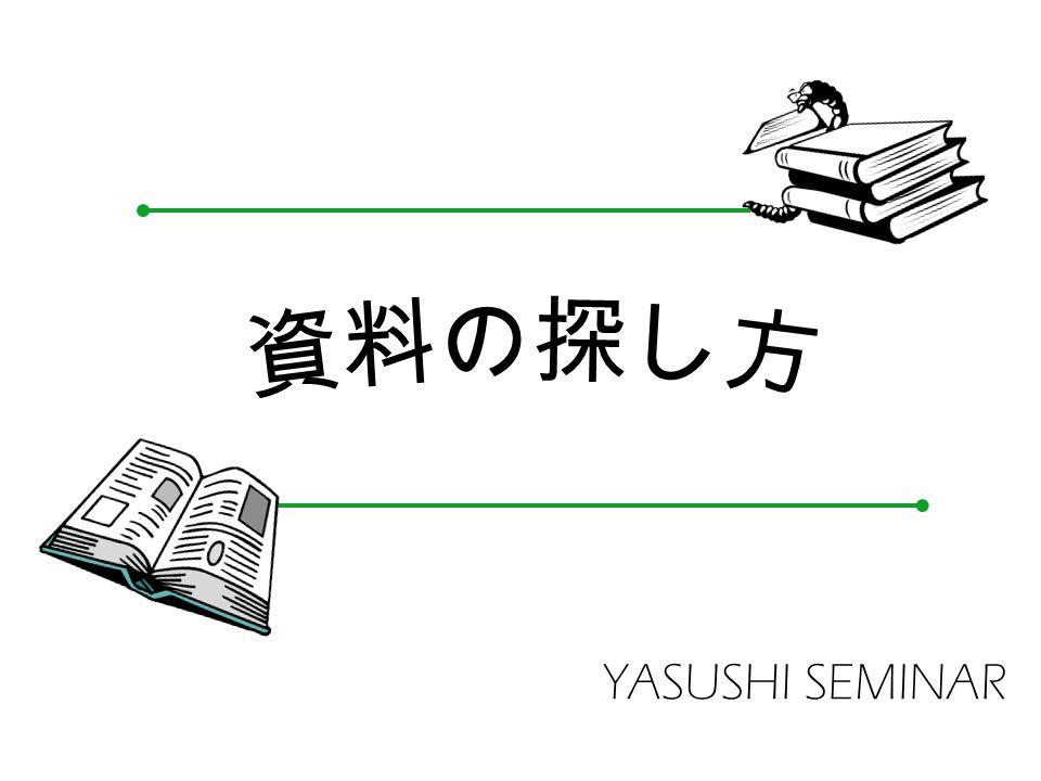 YASUSHI SEMINAR