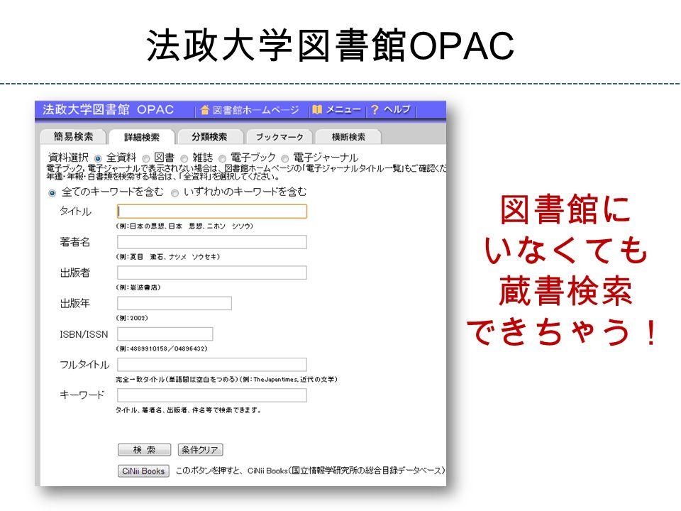 法政大学図書館 OPAC 図書館に いなくても 蔵書検索 できちゃう!