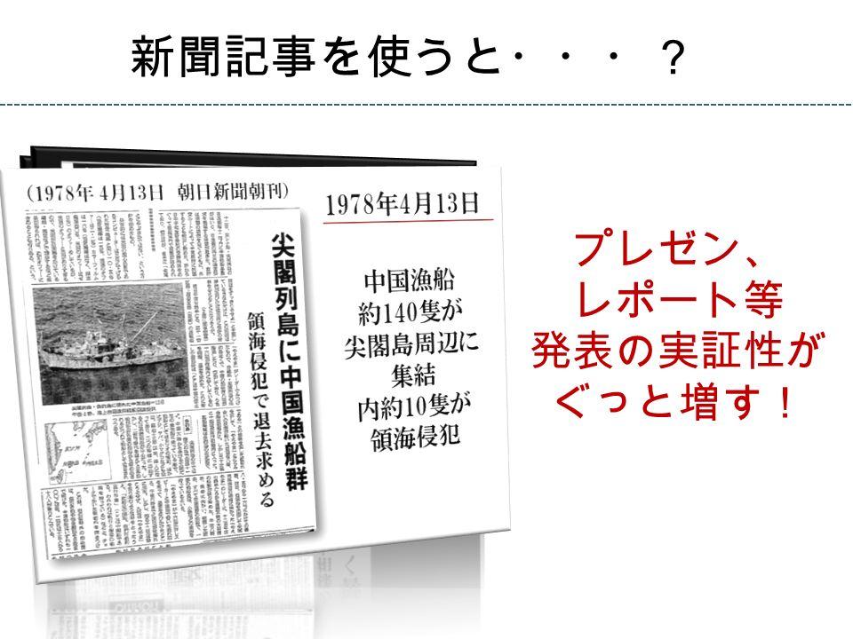 新聞記事を使うと・・・? プレゼン、 レポート等 発表の実証性が ぐっと増す!