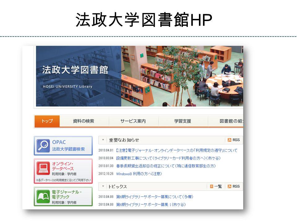 法政大学図書館 HP