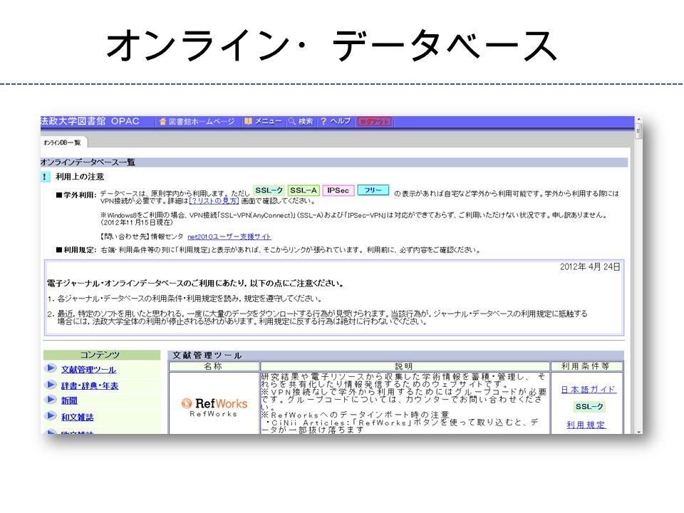 オンライン・データベース