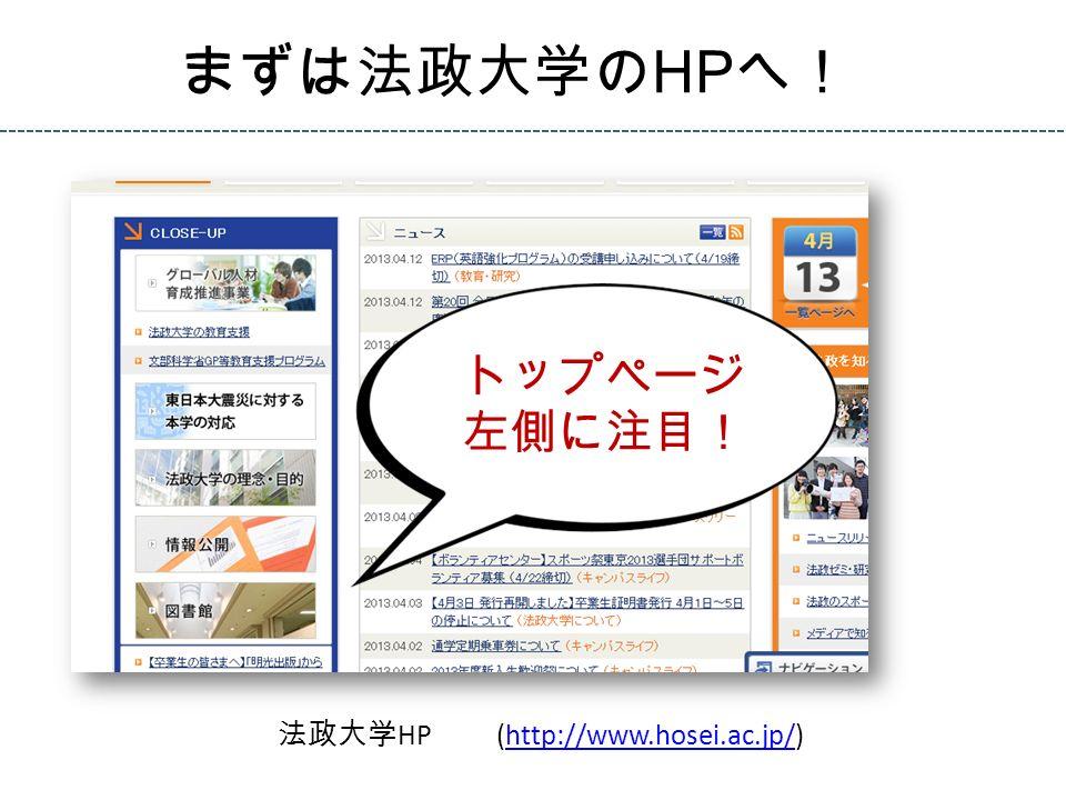 まずは法政大学の HP へ! トップページ 左側に注目! 法政大学 HP (http://www.hosei.ac.jp/)http://www.hosei.ac.jp/