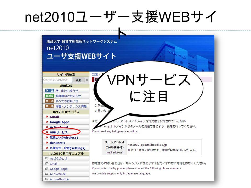 VPN サービス に注目