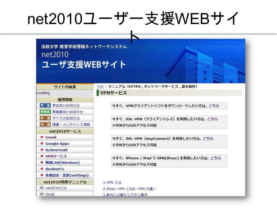 net2010 ユーザー支援 WEB サイ ト