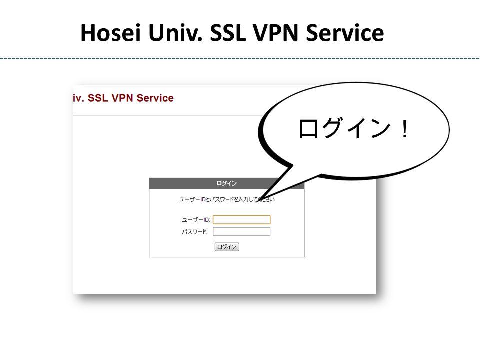 Hosei Univ. SSL VPN Service ログイン!