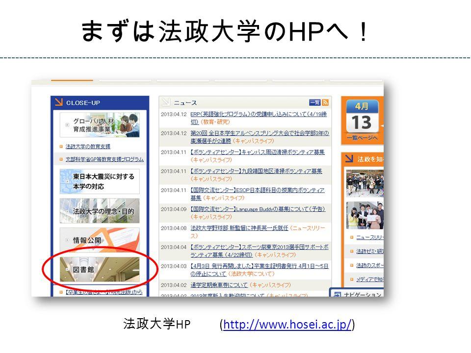 まずは法政大学の HP へ! 法政大学 HP (http://www.hosei.ac.jp/)http://www.hosei.ac.jp/