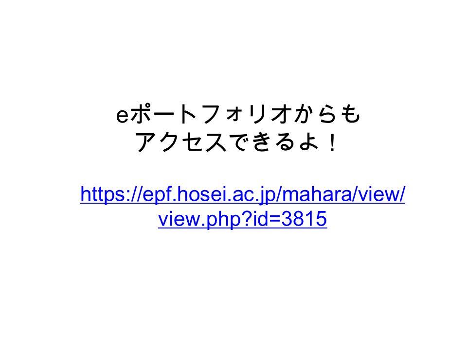 e ポートフォリオからも アクセスできるよ! https://epf.hosei.ac.jp/mahara/view/ view.php id=3815