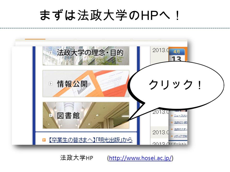 まずは法政大学の HP へ! 法政大学 HP (http://www.hosei.ac.jp/)http://www.hosei.ac.jp/ クリック!