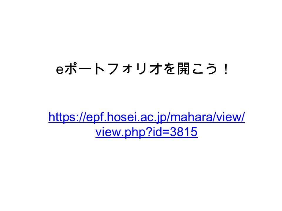e ポートフォリオを開こう! https://epf.hosei.ac.jp/mahara/view/ view.php id=3815