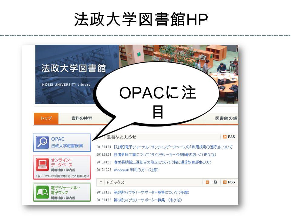 OPAC に注 目