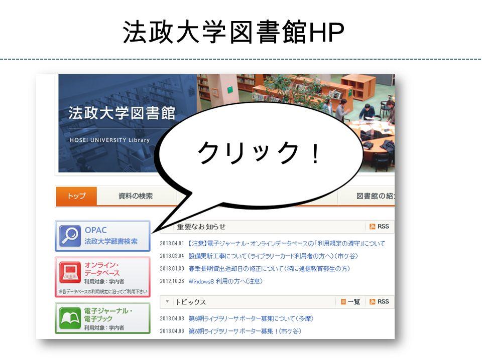 法政大学図書館 HP クリック!