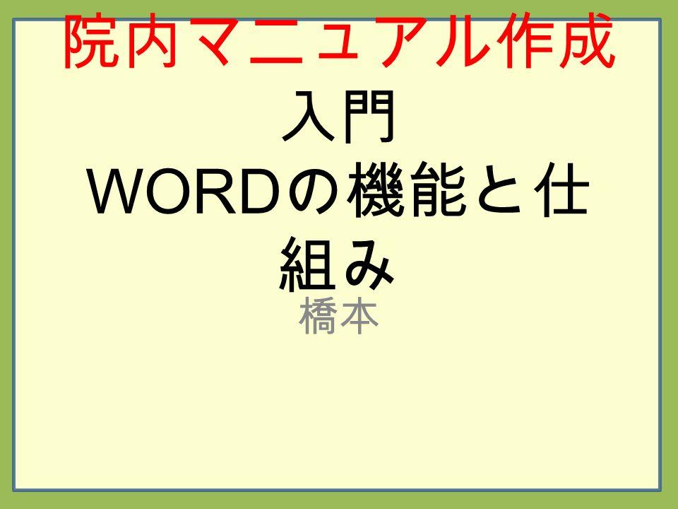 院内マニュアル作成 入門 WORD の機能と仕 組み 橋本