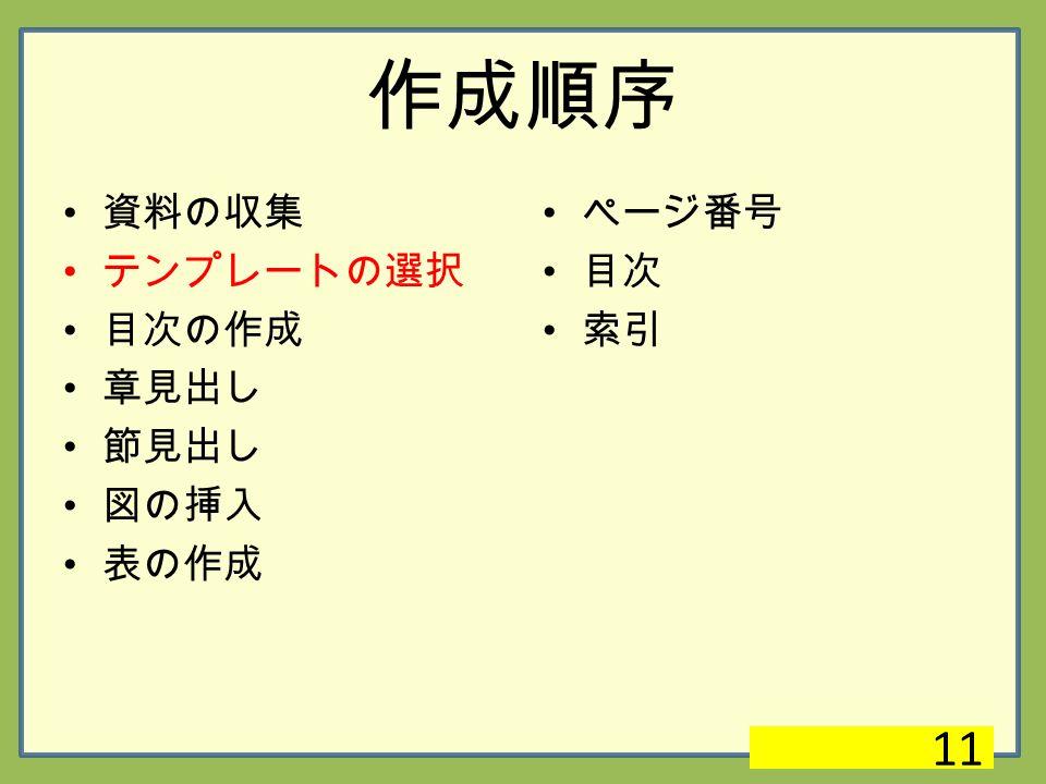 作成順序 資料の収集 テンプレートの選択 目次の作成 章見出し 節見出し 図の挿入 表の作成 ページ番号 目次 索引 11