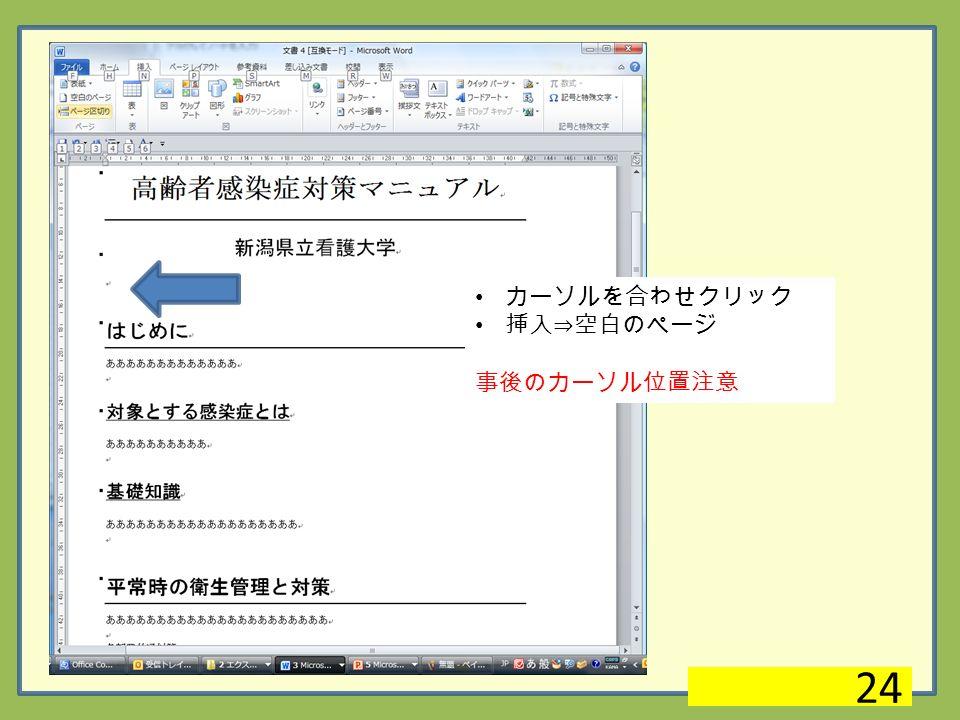 カーソルを合わせクリック 挿入⇒空白のページ 事後のカーソル位置注意 24